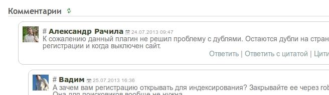 Аватары в комментариях Joomla из социальной сети